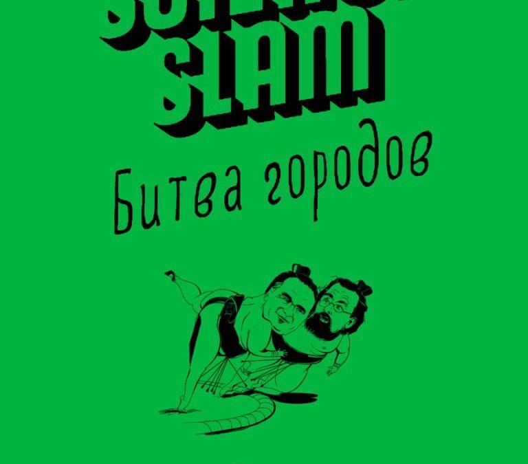 Science Slam Кострома