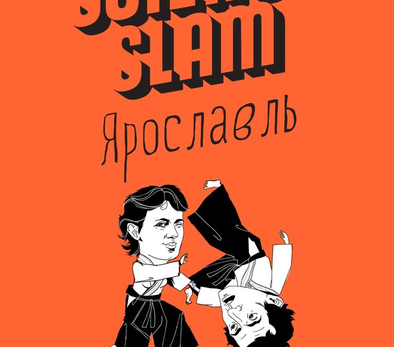 Science Slam Ярославль