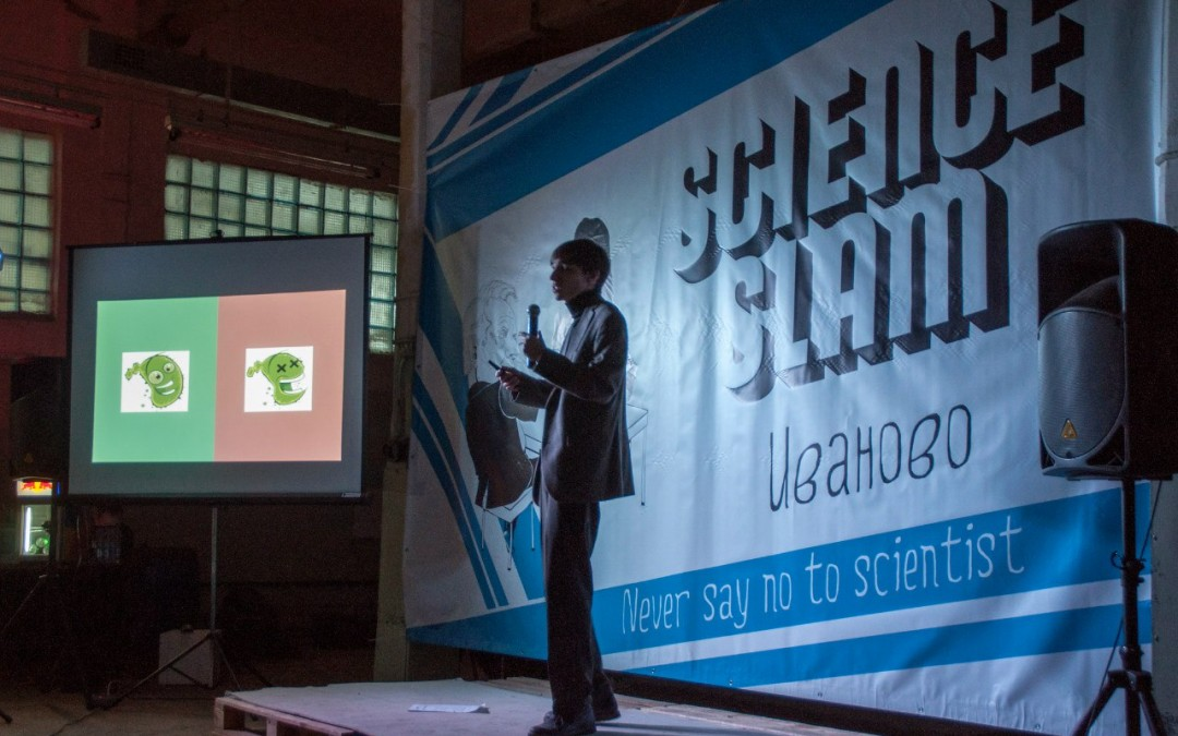 Science Slam Иваново 3 марта 2016 года