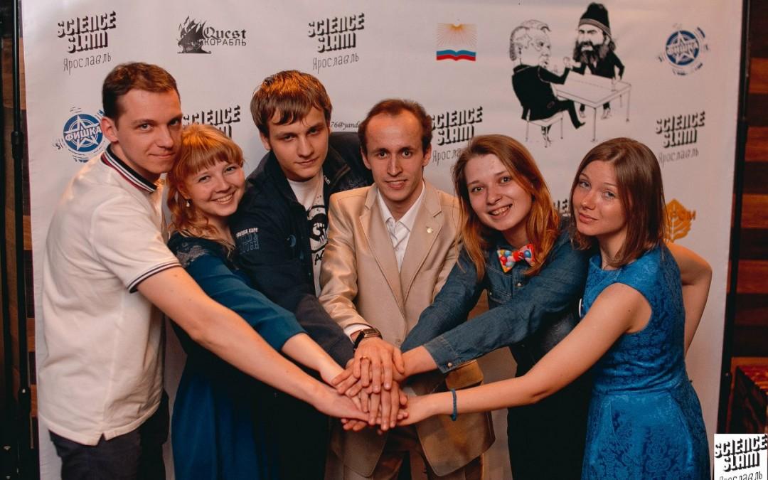 Science Slam Ярославль 23апреля2016года