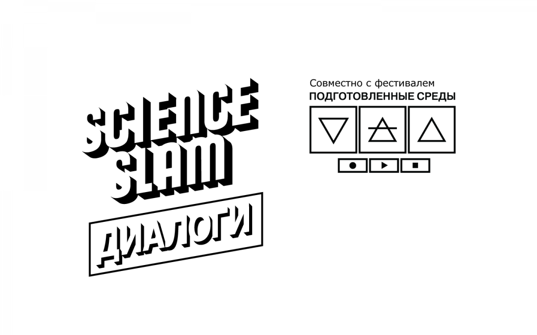 Science Slam Диалоги. Результаты эксперимента